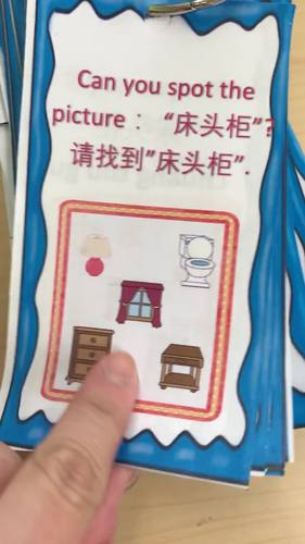 中文家居单元口袋学习卡 Mandarin Chinese house unit pocket review cards