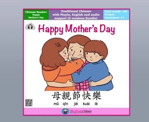 Happy Mother's Day: A Mother's Day Story (traditional Ch bundle)